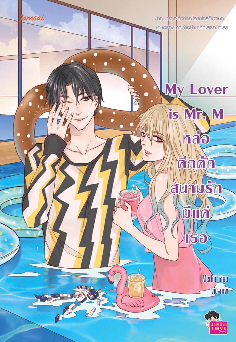 My Lover is Mr.M